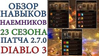 Diablo 3: Обзор новых и обновленных умений СПУТНИКОВ 23 сезон патча