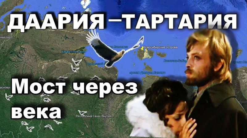 ДААРИЯ ТАРТАРИЯ Мост через века