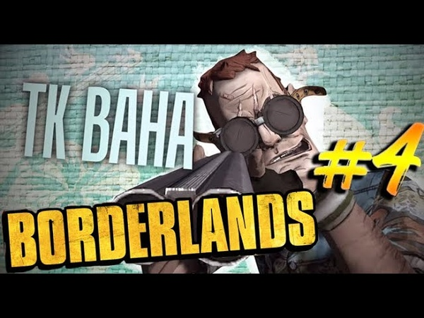 Borderlands 4 БОСС ШРАМ СЕМЕНАМИ НАБИВАЕМ КАРМАНЫ НОГА Т К ея