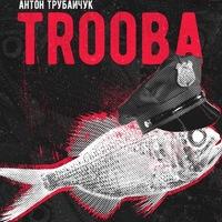 Антон Трубайчук (СПб). Презентация сборника