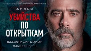 Убийства по открыткам /The Postcard Killings/ Фильм HD