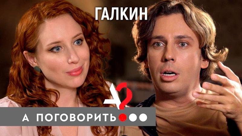 Опасные гастроли Максим Галкин про Путина страну Примадонну и Грязь А поговорить