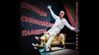 Александр Ливер - Концерт 07 июля 2019. Рюмочная в ЗюЗиНо. Москва