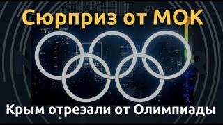 МОК закрыл трансляцию Игр в аннексированном Крыму. Что происходит?