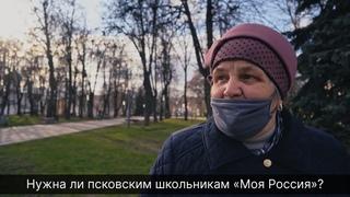 ПЛН:ТВ: Нужна ли псковским школьникам «Моя Россия»?