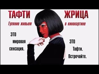 ТАФТИ ЖРИЦА