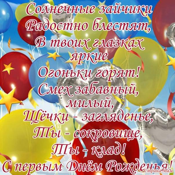 Поздравления с днем рождения мальчику 1 годик открытка