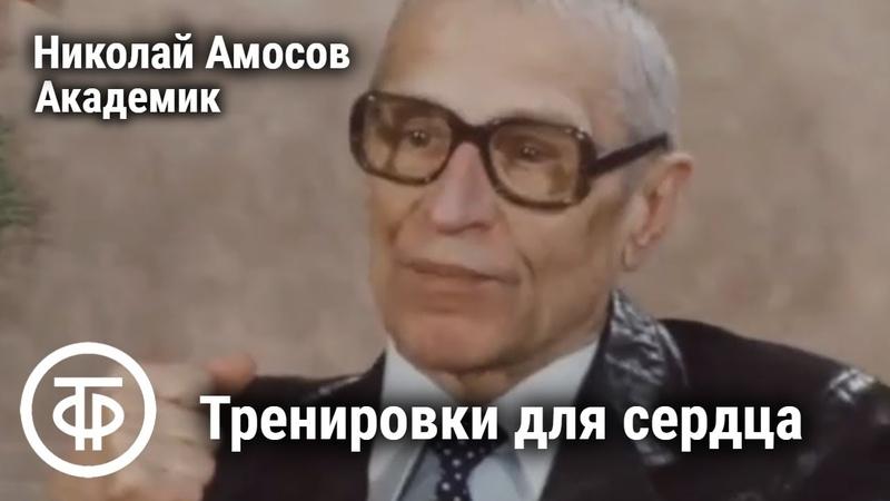 Тренировки для здоровья сердца. Встречи с академиком Амосовым. Если хочешь быть здоров. Передача 2