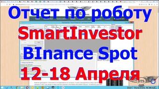 Отчет по торговле робота SmartInvestor BInance Spot 12-18 Апреля 2021