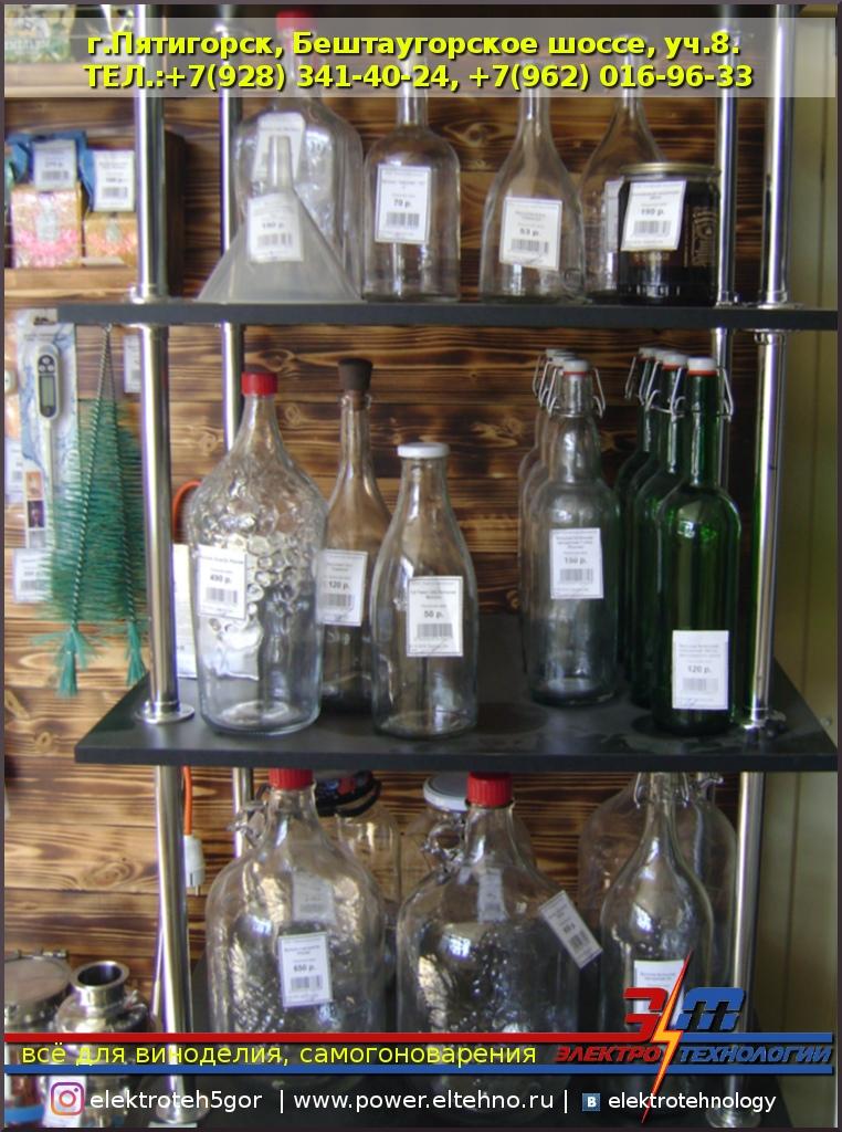 Сетклянные бутыли и банки в магазине Электротехнологии Пятигорск