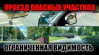 Как проезжать АВАРИЙНЫЕ участки дороги с ограниченной видимостью. Ограниченная видимость на дороге.