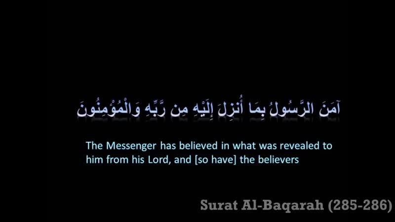 Al Baqarah 285 286 Любому прочитавшему ночью два последних аята из суры аль Бакара этого будет достаточно