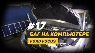 [Дизелист] #17 Баг на компьютере Ford Focus 1.6 или проблема Свечей Накала