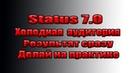 Status 7.0 Холодные контакты Результат сразу Делай на практике status7tochka0