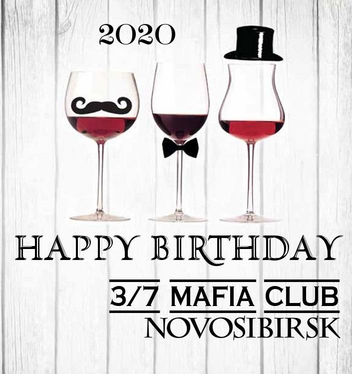Афиша Новосибирск Happy Birthday 3/7