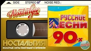 ЛУЧШИЕ РУССКИЕ ПЕСНИ 90-х ✬ ЗОЛОТЫЕ ХИТЫ МИНУВШЕГО ВРЕМЕНИ ✬ НОСТАЛЬГИЯ ✬