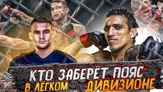 САМЫЙ ЧЕСТНЫЙ РАЗБОР! Дастин Порье vs Чарльз Оливейра / Прогноз к UFC