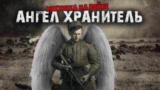 Мистика на войне - Ангел хранитель - Мистические истории из жизни.