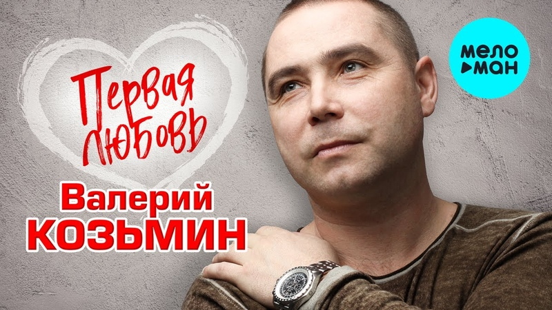 Валерий Козьмин Первая любовь Альбом 2013