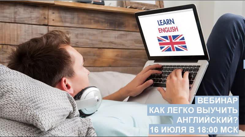 Вебинар Как легко выучить английский 20 летний опыт АнглоМира