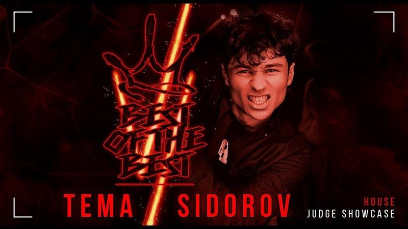 TEMA SIDOROV BEST OF THE BEST BATTLE VI JUDGE SHOWCASE HOUSE