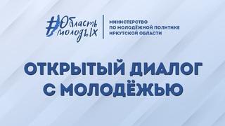ДИАЛОГ С МОЛОДЁЖЬЮ: Встреча с Министрами Иркутской области