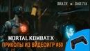 BrainDit и Dariya.Приколы из Видеоигр 50Mortal Kombat X.Часть 1 Ностальги-и-я
