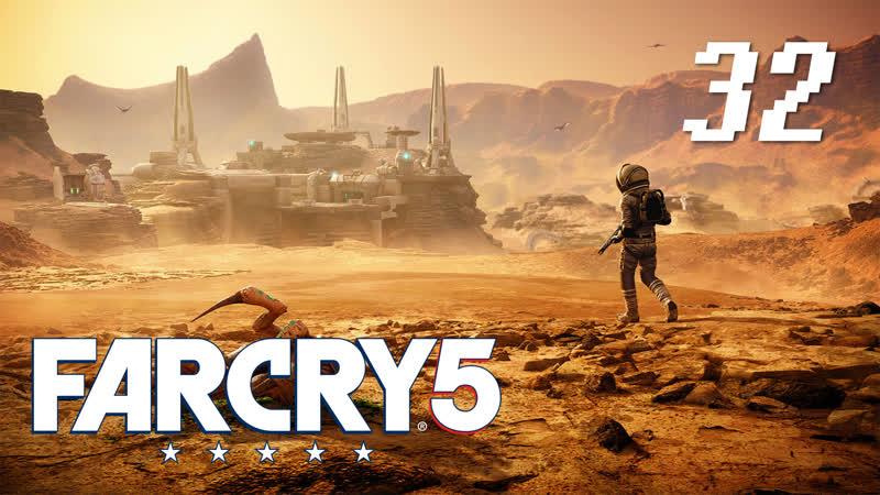 Far Cry 5 Пленник Марса 32 Первое прохождение