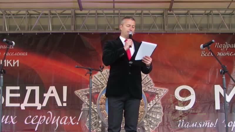 Профессиональный ведущий на праздник 9 Мая День Победы и день города Москва Дмитрий