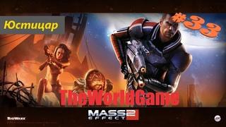 Прохождение Mass Effect 2 [#33] (Юстицар)