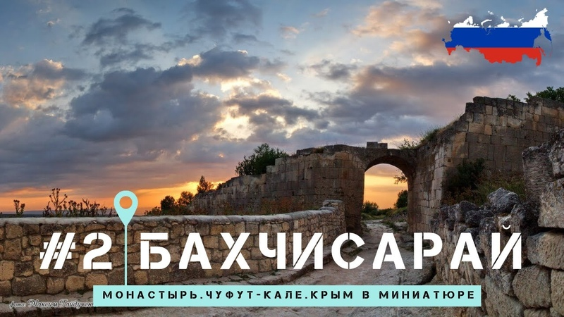 Бахчисарай Свято Успенский монастырь Чуфут Кале Бахчисарайский парк Крым в миниатюре на ладони