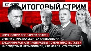 КПРФ, ЛДПР и все партии власти / Бритни Спирс как символ и жертва капитализма / СТРИМ