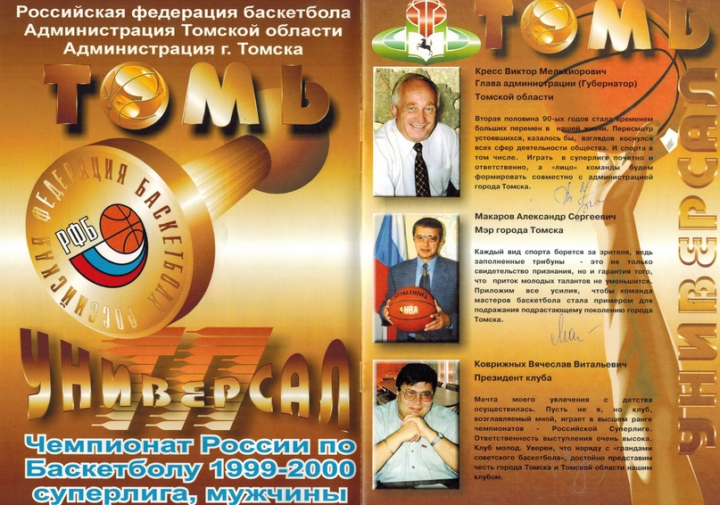 Суперлига Б. Томь-Универсал (Томск)