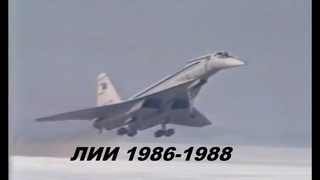 Испытания в ЛИИ 1986-1988 (Ту-144, Буран, Ту-154, Миг-25)
