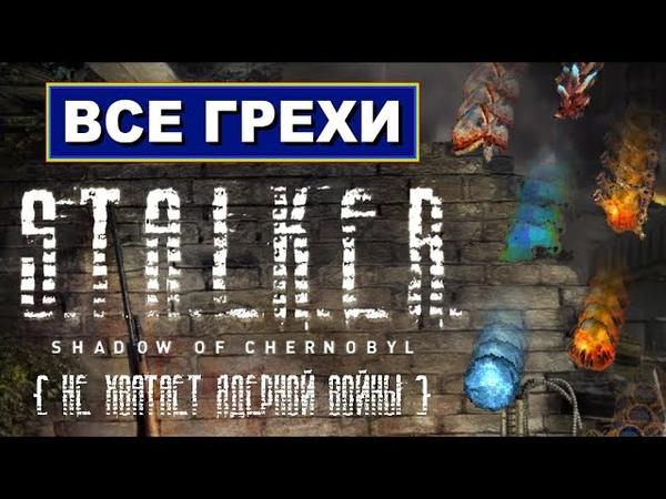 Rus Все грехи S T A L K E R Тень Чернобыля 1080p60