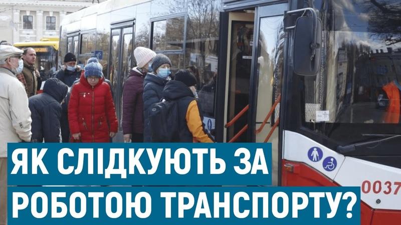 Як в Одесі слідкують за роботою транспорту в червоній зоні