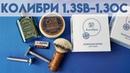 542 Т образная бритва Колибри 1.3 OC и 1.3 SB, закрытая и гребёнка homelike мужской канал бритьё