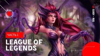 Онлайн-стрим игры League Of Legends на русском [Часть 1] / Один в поле — а вони…
