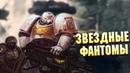 Кто такие Звездные Фантомы, или триумф Жрукала в Warhammer 40000