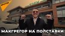 Парковщик из Казахстана прославился благодаря своему сходству с Конором Макгрегором