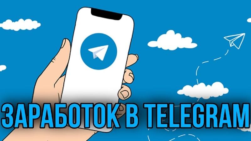 Телеграм каналы для заработка! Тематики (18, фастики, ...) Сколько можно зарабатывать в телеграмме!