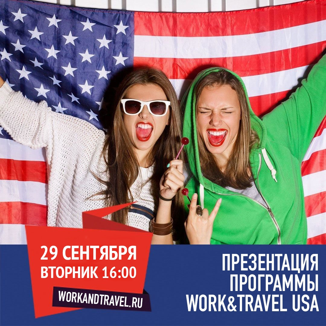 Афиша Казань Презентация Work and Travel USA 2021