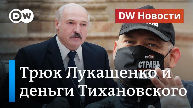 Зачем Лукашенко новый премьер и как у Тихановского нашлись 900 тысяч долларов DW Новости 04 06 20
