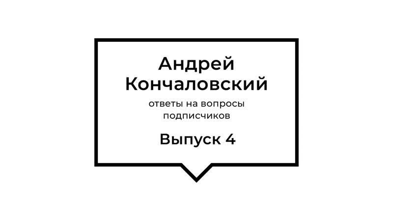 Андрей Кончаловский Ответы на вопросы подписчиков Выпуск 4 смотреть онлайн без регистрации