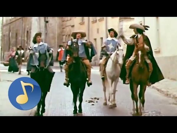 Песня мушкетёров Мерси боку из фильма Д'Артаньян и три мушкетера 1978