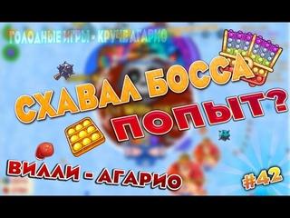 СХАВАЛ ПОПЫТА!!! | БИТВА С БОССОМ | Голодные Игры - Круче Агарио #42