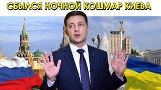 Киев запаниковал: все больше европейцев согласны отдать Украину в руки РФ