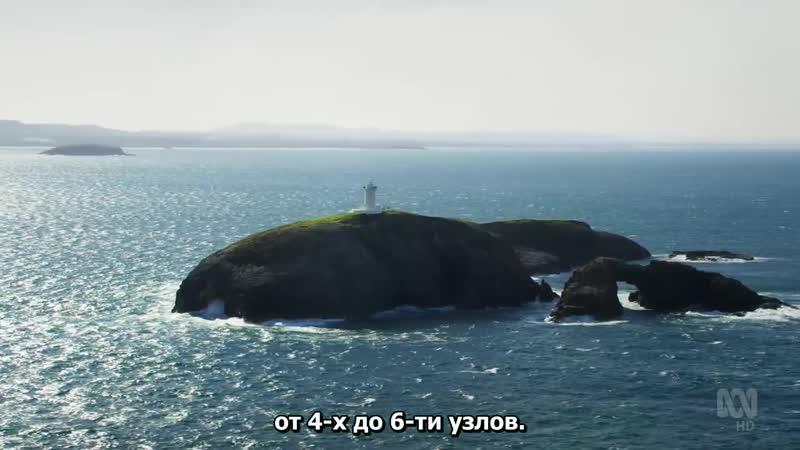 АВСТРАЛИЙСКАЯ ОКЕАНСКАЯ ОДИССЕЯ AUSTRALIA'S OCEAN ODYSSEY s01e02 720p