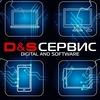 D&S Сервис (Digital&Software)