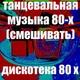 Оживление DJ - Этно Диско 80-Х